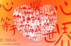 许嵩作曲张亚东制作的《心暖心等于世界》发布,阿云嘎郑云龙宋威龙李佳琦……都来助阵