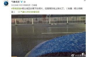 北京迎大雨雪!密云大兴等地已被白雪覆盖,你那里是雨还是雪?