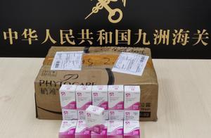 拱北海关查获一出境邮件,竟有16瓶肉毒毒素