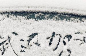 今天,武汉下雪了