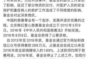 刚刚!韩红基金会回应:因被举报 延迟部分物资交付 对救护工作造成影响
