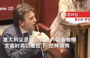 意大利议员戴口罩被嘲怒摔话筒,说了这番话让网友狂赞:明白人