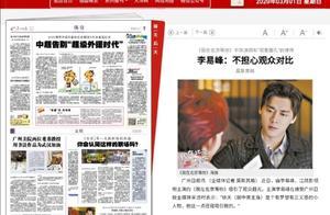 200302 广州日报刊登李易峰相关文章认可演员峰演技《李易峰:不担心观众对比》