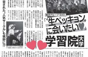 日本爱子公主被曝沉迷追星 偶像是EXO成员边伯贤