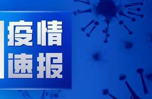 黑龙江省新增新冠肺炎确诊病例1例,新增无症状36例(均是同村村民)