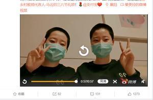 援鄂医疗队护士姐妹姐妹表达感谢,马云:婚礼记得通知我