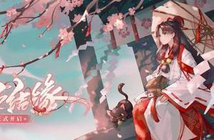 缘结春樱盛放时《阴阳师》全新活动玩法上线