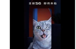 "5G时尚""新人""无惧暗夜自拍,全新vivo S6即将来临"