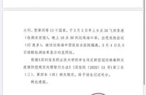 深圳大学生游13国回来发热,回应隐瞒行程原因,已排除新冠肺炎,校方对其纪律处分
