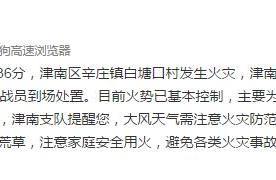 天津津南区辛庄镇白塘口村发生火灾 目前火势已基本控制无人员伤亡