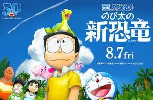 定了!《哆啦A梦:大雄的新恐龙》宣布8.7新档期