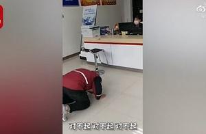 河南2名快递员给客户磕头道歉,圆通回应:双方已和解