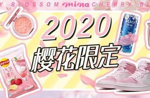 """樱花季又到!入手这些2020樱花限定 来一次""""云赏樱""""吧"""