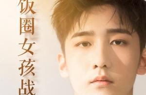 """R1SE赵让全球后援会做客酷我音乐《饭圈女孩战""""疫""""录》解锁饭圈文化"""