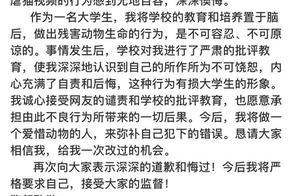 虐猫事件当事人发布致歉书 称愿意承担不良行为带来的后果