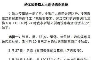哈尔滨公布2例患者轨迹:一人曾多次坐公交去医院