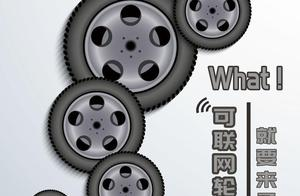 What?连轮胎都能联网了?