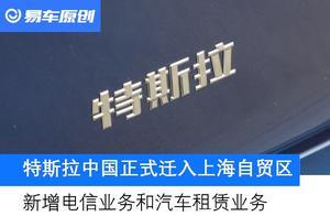特斯拉中国正式迁入上海自贸区 新增电信业务和汽车租赁业务