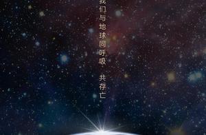 世界地球日:我们与地球同呼吸,共存亡