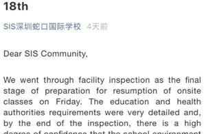 深圳一幼儿园被投诉只上网课照收十多万学费,回应将开暑期班弥补