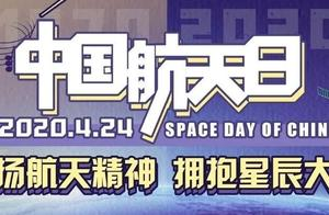 """官宣   2020年""""中国航天日""""官方活动这样安排"""