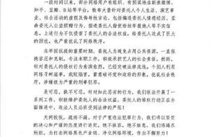 肖战方就虚假及侮辱性言论发律师声明:将依法维权