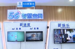 5G将开启无限可能新时代