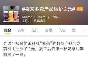 """头部企业悄然涨价!""""新茶饮IPO第一股""""花落谁家?"""