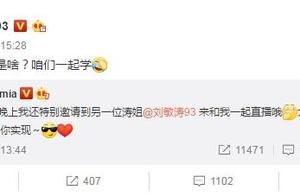 刘涛直播将邀请刘敏涛当嘉宾 网友:想看姐姐跳舞