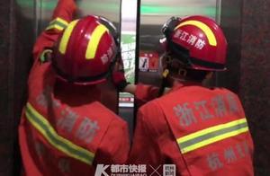 昨晚杭州一男一女被困在电梯,消防员掰开电梯救人