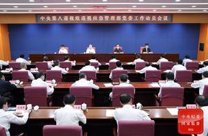 中央第八巡视组巡视应急管理部党委工作动员会召开