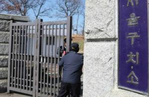 韩国一监狱出现确诊病例 系朴槿惠所在监狱