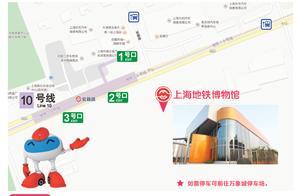 【广而告之】因内部施工 上海地铁博物馆开放时间临时调整