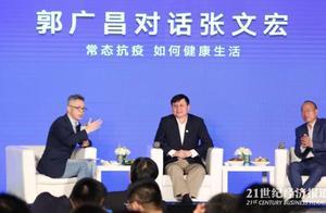 郭广昌对话张文宏:要不要对上海3000万人口做全民核酸检测?毫无必要