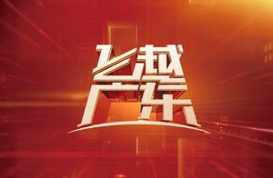 广东台台长蔡伏青:讲好脱贫攻坚故事,唱响全面小康之歌