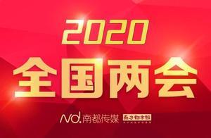 全国政协委员徐波:新冠肺炎疫情危机同时带来了智能化新需求