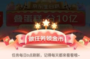 京东618叠蛋糕一共多少层 活动分红包金额最大是多少钱
