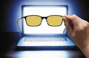 防蓝光眼镜质量参差不齐 五十元即可购买检测报告