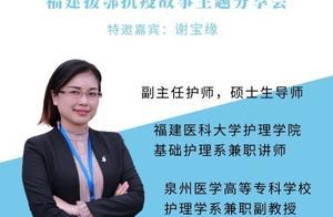 """泉州职业技术大学举办""""青春之光""""援鄂抗疫故事分享会"""
