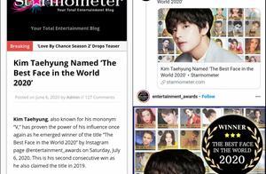 "BTS金泰亨被选为""2020年世界上最美面孔""第一名"