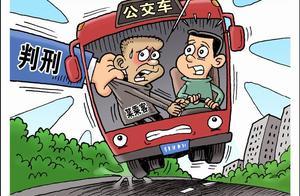 因发生口角越过安全门抢公交车方向盘:女乘客被判有期徒刑三年