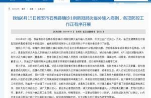 紧急扩散!四川确诊1例病例,6天前从北京飞回,急寻密接者