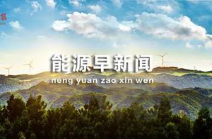 能源早新闻丨中电联:1-10月,全社会用电量60306亿千瓦时