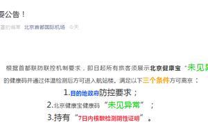 首都机场发布重要公告!满足三项条件才能离京