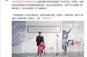 刘德华分享3部新主演电影!新片《香港地》首曝预告