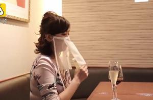 日本推出能陪客吃饭的防新冠面纱,不破坏店内氛围,每个200元左右