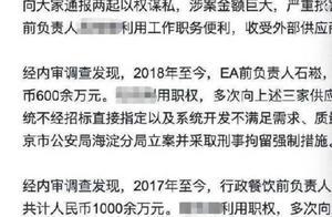 字节跳动被曝行政餐饮前负责人三年贪腐1000余万,回应属实