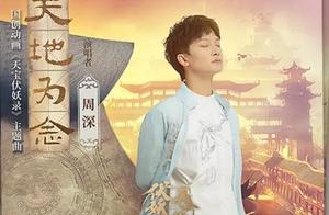 周深最新OST《天地为念》上线;希林娜依·高发布全新EP《停不下来》