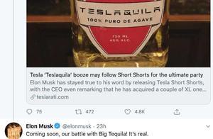 """特斯拉将推出龙舌兰""""Teslaquila""""马斯克:即将上市"""