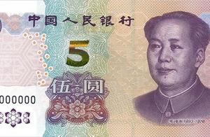 新版5元人民币11月上新!快看究竟长啥样